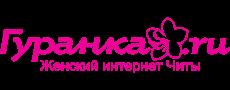 Гуранка.ru - женский интернет Читы